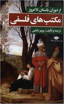 کتاب مکتب های فلسفی از دوران باستان تا امروز - فلسفه - خرید کتاب از: www.ashja.com - کتابسرای اشجع