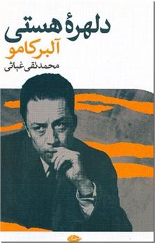 کتاب دلهره هستی - ادبیات داستانی - خرید کتاب از: www.ashja.com - کتابسرای اشجع