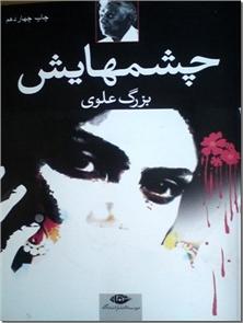 کتاب چشم هایش - چشمهایش - ادبیات معاصر ایران - بزرگ علوی - خرید کتاب از: www.ashja.com - کتابسرای اشجع