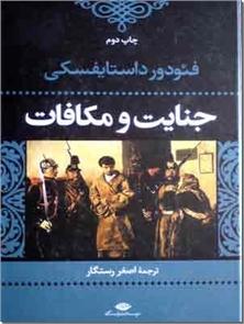کتاب جنایت و مکافات - رمان - خرید کتاب از: www.ashja.com - کتابسرای اشجع
