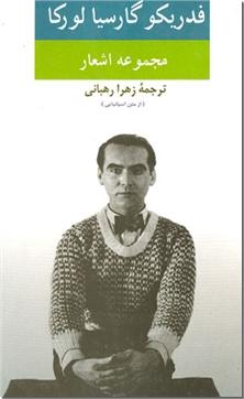 کتاب مجموعه اشعار فدریکو گارسیا لورکا - اشعار اسپانیایی - خرید کتاب از: www.ashja.com - کتابسرای اشجع