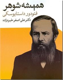 کتاب همیشه شوهر - رمان - خرید کتاب از: www.ashja.com - کتابسرای اشجع