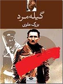کتاب گیله مرد - رمان فارسی - خرید کتاب از: www.ashja.com - کتابسرای اشجع
