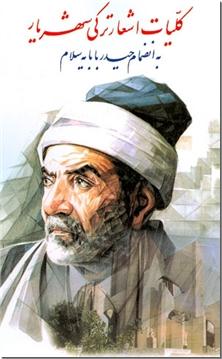 کتاب کلیات اشعار ترکی شهریار - به انضمام حیدر بابایه سلام - خرید کتاب از: www.ashja.com - کتابسرای اشجع
