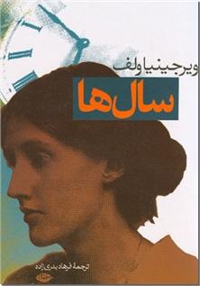 کتاب سال ها - رمان انگلیسی - خرید کتاب از: www.ashja.com - کتابسرای اشجع