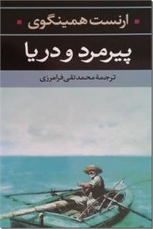 کتاب پیرمرد و دریا - متن رمان به همراه نقد آن - خرید کتاب از: www.ashja.com - کتابسرای اشجع