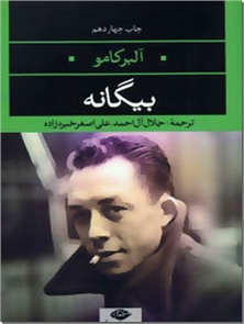 کتاب بیگانه - رمان اجتماعی - خرید کتاب از: www.ashja.com - کتابسرای اشجع