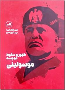 کتاب ظهور و سقوط دوچه موسولینی - زندگینامه ای خواندنی از رهبر فاشیسم - خرید کتاب از: www.ashja.com - کتابسرای اشجع