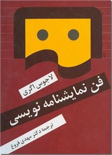 کتاب فن نمایشنامه نویسی - نکات فنی مفید برای نمایشنامه نویسی و داستان نویسی - خرید کتاب از: www.ashja.com - کتابسرای اشجع