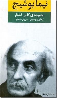 کتاب مجموعه کامل اشعار نیما یوشیج - شعر فارسی - خرید کتاب از: www.ashja.com - کتابسرای اشجع