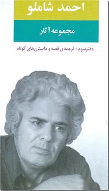 کتاب مجموعه آثار احمد شاملو - 3 - دفتر سوم - ترجمه قصه و داستان های کوتاه - خرید کتاب از: www.ashja.com - کتابسرای اشجع