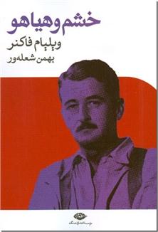 کتاب خشم و هیاهو - رمان - خرید کتاب از: www.ashja.com - کتابسرای اشجع