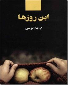 کتاب این روزها - رمان ایرانی - خرید کتاب از: www.ashja.com - کتابسرای اشجع