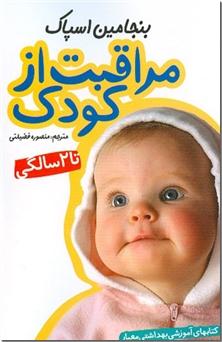 کتاب مراقبت از کودک تا 2 سالگی - پرستاری و مراقبت از کودک - خرید کتاب از: www.ashja.com - کتابسرای اشجع