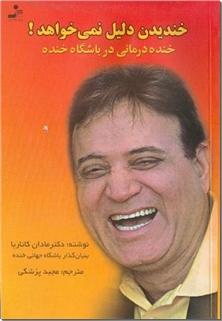 کتاب خندیدن دلیل نمی خواهد - خنده درمانی در باشگاه خنده - خرید کتاب از: www.ashja.com - کتابسرای اشجع