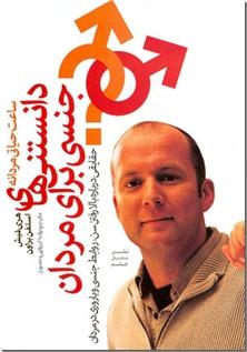 کتاب دانستنی های جنسی برای مردان یا ساعت حیاتی مردانه - حقایقی درباره بالا رفتن سن، روابط جنسی و باروری در مردان - خرید کتاب از: www.ashja.com - کتابسرای اشجع