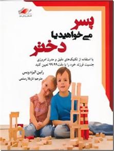 کتاب پسر می خواهید یا دختر؟ - آموزش تکنیکهای دقیق و مدرن برای تعیین جنسیت فرزند - خرید کتاب از: www.ashja.com - کتابسرای اشجع