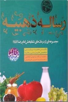 کتاب رساله ذهبیه - مجموعه ای از درمانهای شفابخش امام رضا ع - خرید کتاب از: www.ashja.com - کتابسرای اشجع