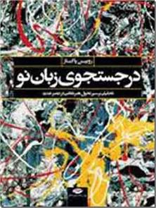 کتاب در جستجوی زبان نو - تحلیلی از سیر تحول هنر نقاشی در عصر جدید - خرید کتاب از: www.ashja.com - کتابسرای اشجع