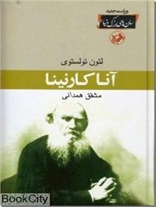 کتاب آناکارنینا - ادبیات داستانی - شاهکار تولستوی - خرید کتاب از: www.ashja.com - کتابسرای اشجع