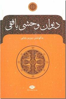 کتاب دیوان وحشی بافقی - ادبیات کلاسیک - خرید کتاب از: www.ashja.com - کتابسرای اشجع
