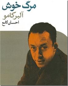 کتاب مرگ خوش - رمان - خرید کتاب از: www.ashja.com - کتابسرای اشجع