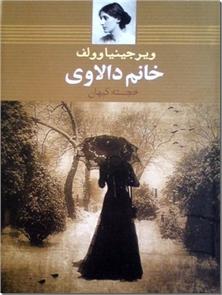 کتاب خانم دالاوی - رمان - خرید کتاب از: www.ashja.com - کتابسرای اشجع
