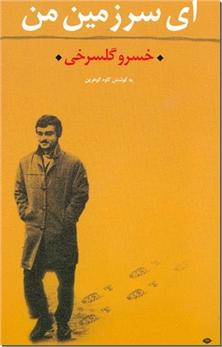 کتاب ای سرزمین من - گلسرخی - مجموعه اشعار - خرید کتاب از: www.ashja.com - کتابسرای اشجع