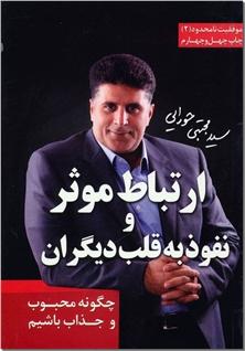 کتاب ارتباط موثر و نفوذ به قلب دیگران - چگونه محبوب و جذاب باشیم - خرید کتاب از: www.ashja.com - کتابسرای اشجع