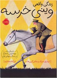 کتاب زندگی واقعی وینی خرسه - داستان نوجوانان - خرید کتاب از: www.ashja.com - کتابسرای اشجع