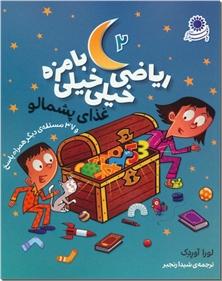 کتاب ریاضی خیلی خیلی بامزه 2 - غذای پشمالو و 37 مسئله دیگر با پاسخ - خرید کتاب از: www.ashja.com - کتابسرای اشجع