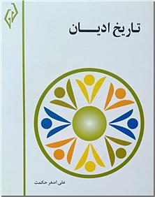 کتاب تاریخ ادیان - ادیان بدوی و منقرض و حی در جهان و ایران - خرید کتاب از: www.ashja.com - کتابسرای اشجع