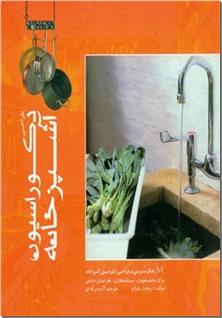 کتاب طراحی دکوراسیون آشپزخانه - هنر دکوراسیون - خرید کتاب از: www.ashja.com - کتابسرای اشجع