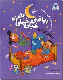کتاب ریاضی خیلی خیلی بامزه 3 - مغز پرنده و 37 مسئله دیگر همراه با پاسخ - خرید کتاب از: www.ashja.com - کتابسرای اشجع