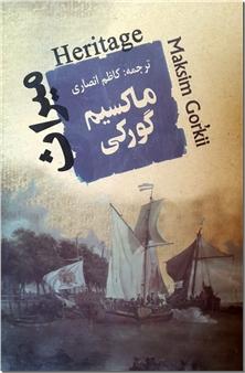 کتاب میراث - ادبیات داستانی - خرید کتاب از: www.ashja.com - کتابسرای اشجع