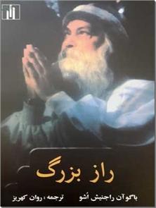 کتاب راز بزرگ - اوشو - راجنیش اوشو - خرید کتاب از: www.ashja.com - کتابسرای اشجع