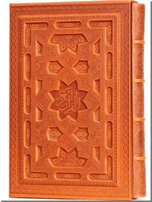 کتاب قرآن کریم قابدار نفیس - گلاسه، لبه طلایی، حاشیه دار - خرید کتاب از: www.ashja.com - کتابسرای اشجع