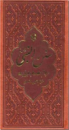 کتاب سنن النبی -  - خرید کتاب از: www.ashja.com - کتابسرای اشجع