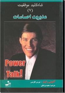 کتاب مدیریت احساسات -  - خرید کتاب از: www.ashja.com - کتابسرای اشجع