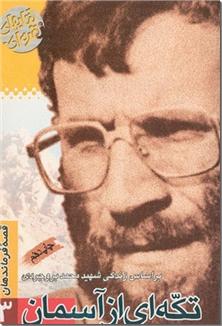 کتاب تکه ای از آسمان - قصه فرماندهان شهید جنگ تحمیلی - خرید کتاب از: www.ashja.com - کتابسرای اشجع