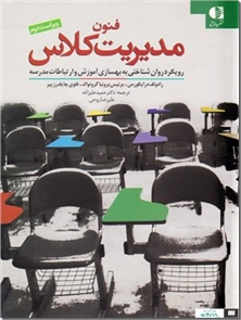 کتاب فنون مدیریت کلاس - رویکر روان شاختی به بهسازی آموزش و ارتباطات مدرسه - خرید کتاب از: www.ashja.com - کتابسرای اشجع