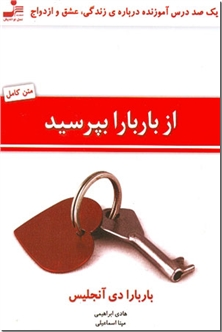 کتاب از باربارا بپرسید - یکصد درس آموزنده درباره زندگی، عشق و ازدواج - خرید کتاب از: www.ashja.com - کتابسرای اشجع