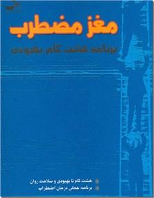 کتاب مغز مضطرب - برنامه هشت گام بهبودی - خرید کتاب از: www.ashja.com - کتابسرای اشجع