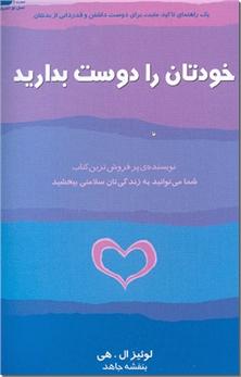 کتاب خودتان را دوست بدارید - راهنمای تاکید مثبت برای دوست داشتن و قدردانی از بدنتان - خرید کتاب از: www.ashja.com - کتابسرای اشجع