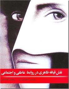 کتاب نقش قیافه ظاهری در روابط عاطفی و اجتماعی -  - خرید کتاب از: www.ashja.com - کتابسرای اشجع