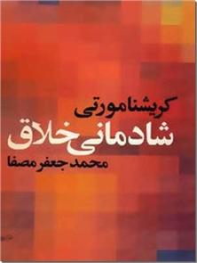 کتاب شادمانی خلاق کریشنا -  - خرید کتاب از: www.ashja.com - کتابسرای اشجع