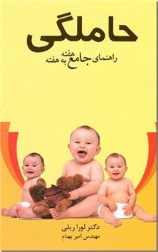 کتاب راهنمای هفته به هفته حاملگی -  - خرید کتاب از: www.ashja.com - کتابسرای اشجع