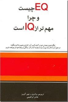 کتاب EQ چیست و چرا مهم تر از IQ است - ای کیو چیست ؟ هوش هیجانی - خرید کتاب از: www.ashja.com - کتابسرای اشجع
