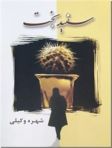 کتاب سفیدبخت - ادبیات داستانی - رمان - خرید کتاب از: www.ashja.com - کتابسرای اشجع