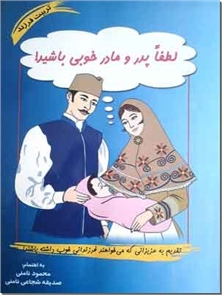 کتاب لطفا پدر و مادر خوبی باشید - تقدیم به عزیزانی که می خواهند فرزندان خوب داشته باشند - خرید کتاب از: www.ashja.com - کتابسرای اشجع
